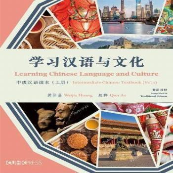 Learning Chinese Language and Culture: Intermediate Chinese